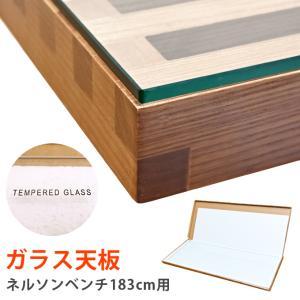 ネルソンベンチ183cm用ガラス天板  楽天ランキング獲得|yutoriplan