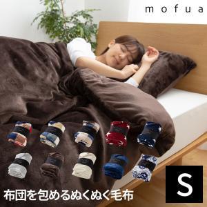 mofuaモフア 布団を包めるぬくぬく毛布 シングル  楽天ランキング獲得|yutoriplan