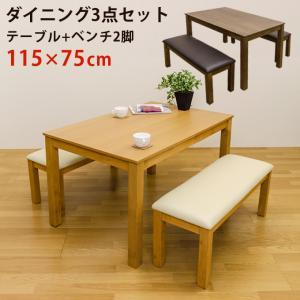 ダイニングテーブル+ダイニングベンチ2脚 3点セット   楽天ランキング1位獲得|yutoriplan