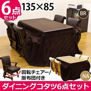 ダイニングコタツ135cm(コタツ・布団・椅子4脚) 6点セット 楽天ランキング1位獲得の写真