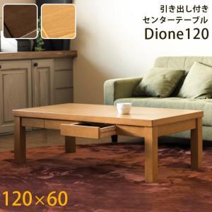 引出し付センターテーブル Dione120 楽天ランキング獲得|yutoriplan