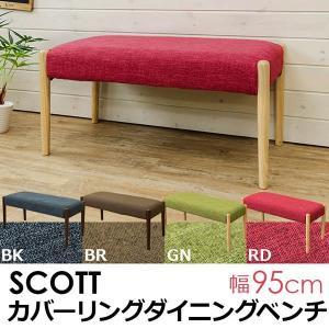 ダイニングベンチ 木製 カバー付 SCOTT