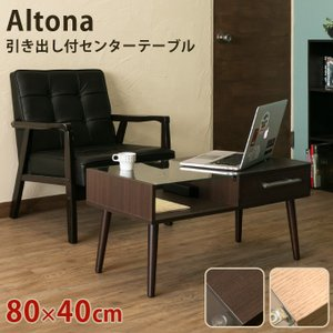 引出付センターテーブル Altona 楽天ランキング獲得|yutoriplan