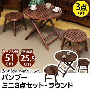 バンブー折畳みテーブル+スツール3点セット ラウンド|yutoriplan