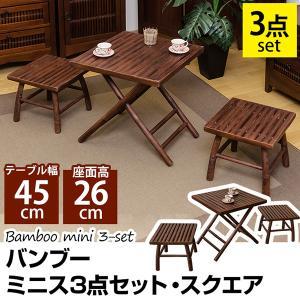 バンブー折畳みテーブル+スツール3点セット スクエア|yutoriplan