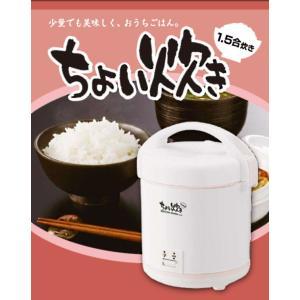 ちょい炊き  楽天ランキング獲得|yutoriplan