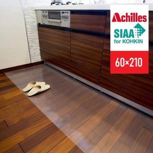 Achilles アキレス 透明キッチンフロアマット 60×210cm  送料無料  ポイント10倍  楽天ランキング1位獲得|yutoriplan