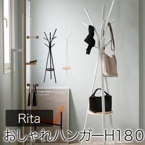 Re conte Ritaシリーズ ポールハンガー ポイント5倍|yutoriplan
