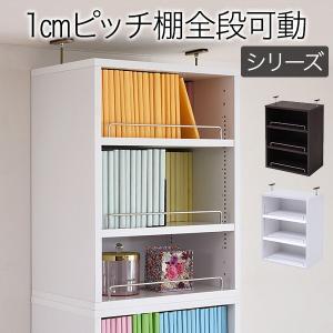 MEMORIA 棚板が1cmピッチで可動する 深型オープン書棚上置き幅41.5cm ポイント2倍 楽天ランキング1位獲得|yutoriplan