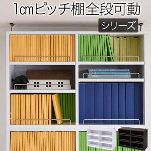 MEMORIA 棚板が1cmピッチで可動する 深型オープン書棚上置き幅81cm  送料無料  ポイント3倍  楽天ランキング1位獲得|yutoriplan