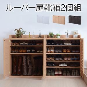 ルーバーシューズボックス 幅75 2個組|yutoriplan