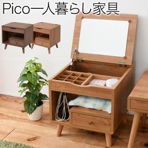 Pico series dresser   送料無料 ポイント2倍  楽天ランキング獲得|yutoriplan