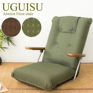 可動ひじ掛け付 座椅子 UGUISU (うぐいす) 送料無料 yutoriplan