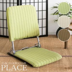 折りたたみ座椅子 PLACE (プラス) yutoriplan