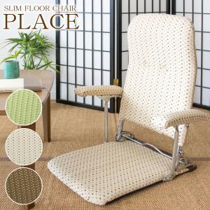 ひじ掛け付 折りたたみ座椅子 PLACE(プラス) yutoriplan