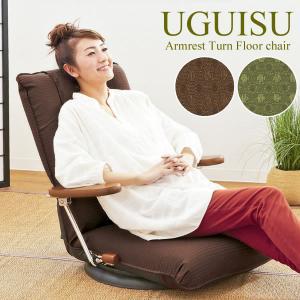 可動ひじ掛け付 回転座椅子 UGUISU (うぐいす)  送料無料 yutoriplan