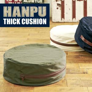 HANPU ざっくり洗いざらしの帆布 クッション  送料無料 yutoriplan