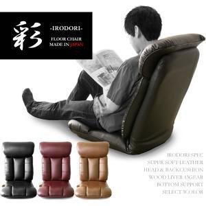 スーパーソフトレザー座椅子 彩 yutoriplan