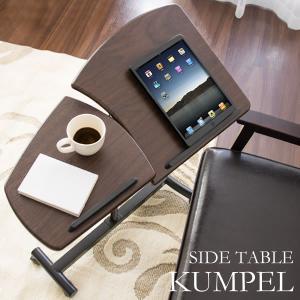 2分割可動式サイドテーブル KUMPEL (クンペル)|yutoriplan