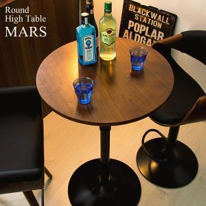 ハイテーブル MARS (マルス)  送料無料|yutoriplan