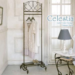 ハンガーラック Celestia (セレスティア)   送料無料  楽天ランキング獲得|yutoriplan
