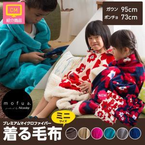 mofua プレミアムマイクロファイバー着る毛布(ガウンタイプ) 着丈95cm   楽天ランキング1位獲得|yutoriplan