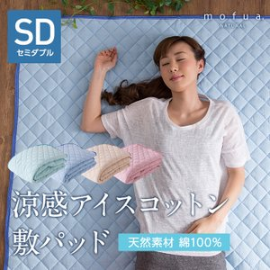 mofua(natural) 綿100% ICECOTTON 涼感敷パッド セミダブル ポイント2倍|yutoriplan