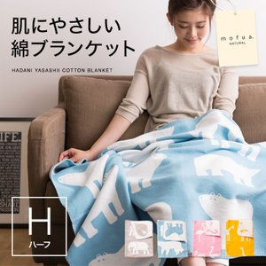 mofua natural 肌にやさしい綿ブランケット 動物柄 ハーフ yutoriplan