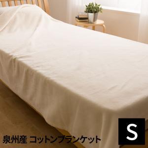 泉州産 天然繊維コットンブランケット 無着色 綿100% シングル  ポイント10倍  送料無料|yutoriplan