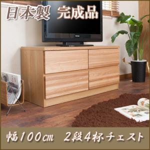天然木タモ無垢板のチェスト 幅100cm 4杯  送料無料 ポイント5倍  楽天ランキング1位獲得の写真