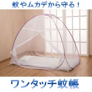 ワンタッチ蚊帳 145cm   楽天ランキング獲得|yutoriplan