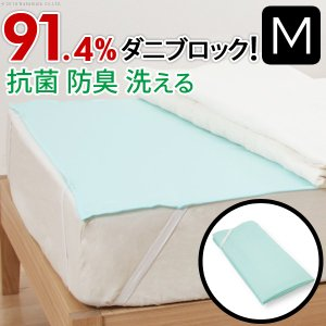 洗える防ダニシート ダニロックゼロ Mサイズ 95×190cm|yutoriplan
