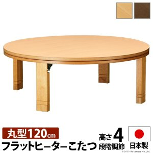 高さ4段階調節つき 天然木丸型折れ脚こたつ フラットロンド 径120cm 送料無料  楽天ランキング1位獲得|yutoriplan