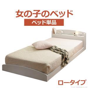 ベッド 子供用 敷布団でも使えるローベッド ミミ フラット シングル ベッドフレームのみ|yutoriplan