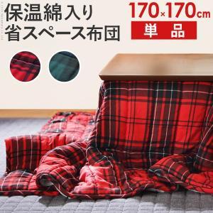 保温綿入りこたつ布団 チェックタイプ ヒートウィンターチェック 170×170cm ポイント2倍 楽天ランキング獲得|yutoriplan