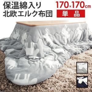 保温綿入りこたつ布団  北欧柄タイプ ヒートキートス 170×170cm ポイント5倍  楽天ランキング1位獲得|yutoriplan