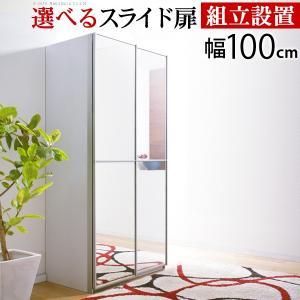 アルミフレーム大型スライドドア サローネ ワードローブ 幅100cm 組立設置付  送料無料|yutoriplan