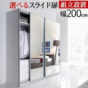 アルミフレーム大型スライドドア サローネ ワードローブ 幅200cm 組立設置付  送料無料|yutoriplan