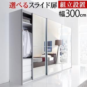 アルミフレーム大型スライドドア サローネ ワードローブ 幅300cm 組立設置付  送料無料|yutoriplan