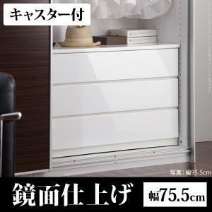 鏡面クローゼットチェスト キャスター付 サローネ 幅75.5cm  送料無料|yutoriplan