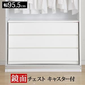 鏡面クローゼットチェスト キャスター付 サローネ 幅95.5cm  送料無料|yutoriplan