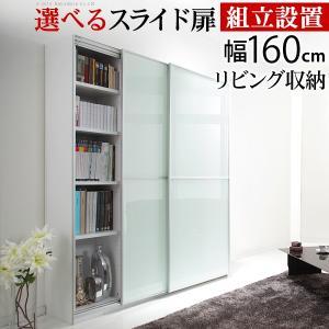 大型スライドドア リビングボード サローネ リビング 幅160cm 組立設置付  ポイント2倍|yutoriplan