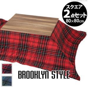 古材風 アイアンこたつテーブル ブルックスクエア 80×80cm+保温綿入り掛布団チェック柄 2点セット I-4300013  送料無料|yutoriplan