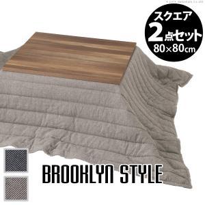 古材風 アイアンこたつテーブル ブルックスクエア 80×80cm+ヘリンボーン柄掛布団 2点セット I-4300016 送料無料|yutoriplan