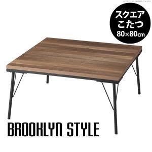 古材風 アイアンこたつテーブル ブルックスクエア 80×80cm こたつ単品 T0700008|yutoriplan