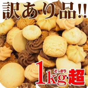 訳ありプレミアム割れクッキー1kg 楽天ランキング獲得|yutoriplan