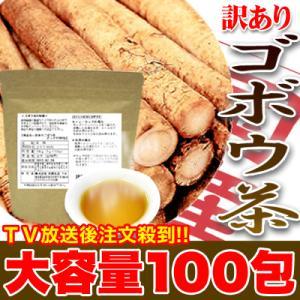 訳あり特選国産ゴボウ茶どっさり100包|yutoriplan