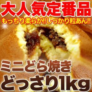 しっとり柔らか☆粒あんたっぷり訳ありもっちりミニどら焼きどっさり1kg  楽天ランキング獲得|yutoriplan
