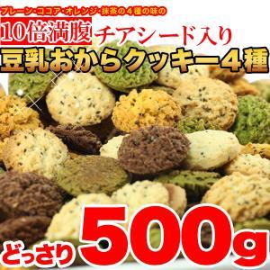 10倍満腹チアシード入り豆乳おからクッキー4種どっさり500g|yutoriplan