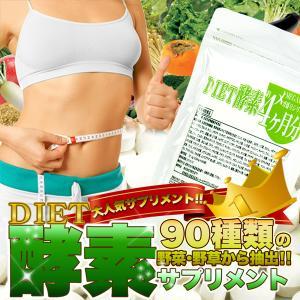 メガ盛りダイエット酵素サプリ約4ヵ月分|yutoriplan